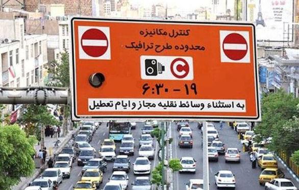 نرخ عوارض طرح ترافیک در روزهای آلوده افزایش می یابد