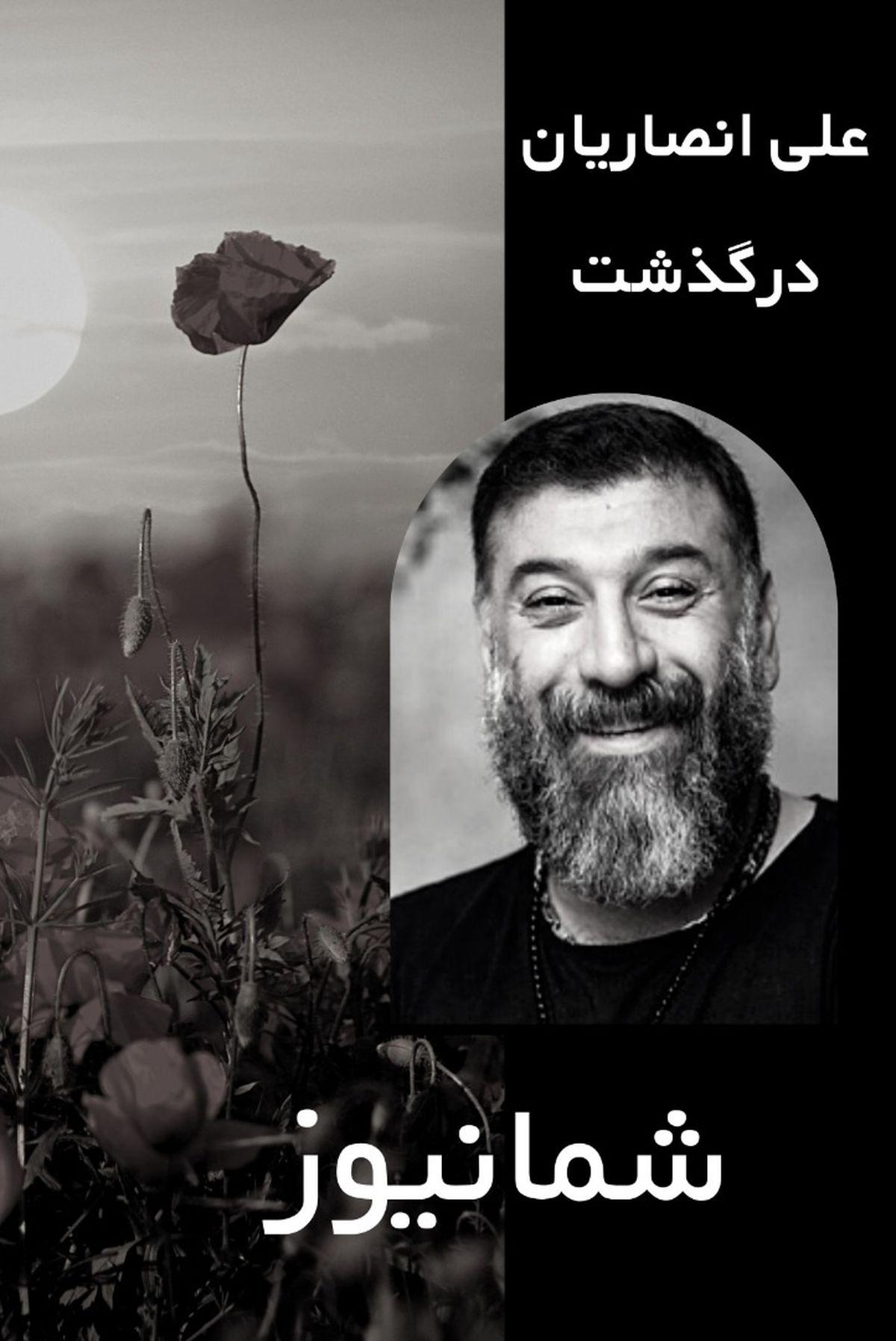 زندگی فوتبالی و هنری علی انصاریان + عکس