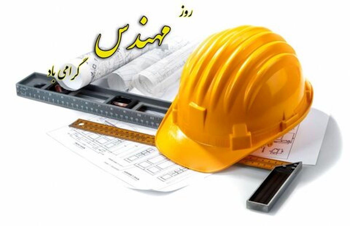 پیام تبریک مدیرعامل فولاد سنگان، به مناسبت 5 اسفند روز مهندس