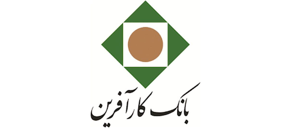 اعلام ساعت کاری شعبه بانک کارآفرین در شهر بوشهر
