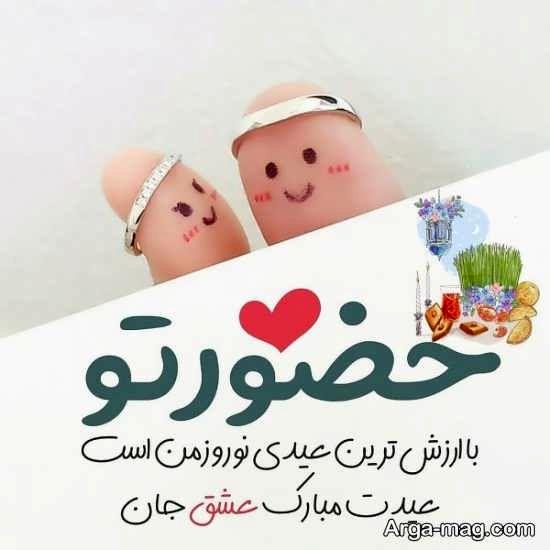 گالری عکس نوشته تبریک عید نوروز