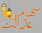 ارزش روز سهام عدالت پنجشنبه 24 مهر