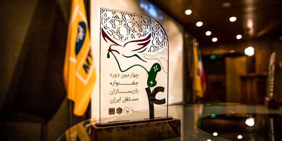 چهارمین دوره «جشنواره بازیسازان مستقل ایران» با حمایت ایرانسل برگزار شد