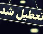تعطیلی مدارس سه شنبه 1 بهمن