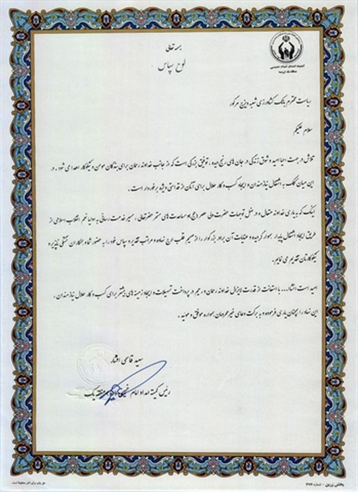 قدردانی کمیته امداد امام خمینی (ره) آذربایجان غربی از بانک کشاورزی