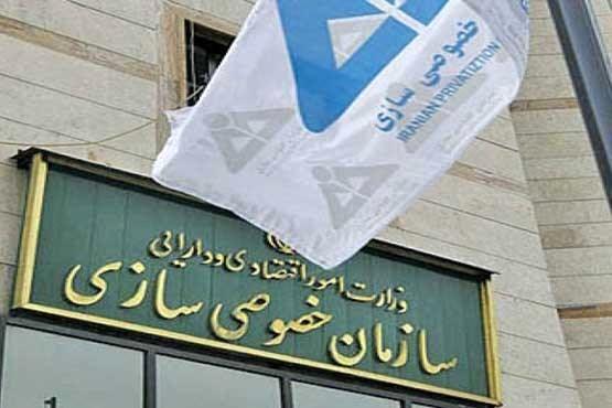اهم عملکرد و دستاوردهای وزارت امور اقتصادی و دارایی(خصوصی سازی)