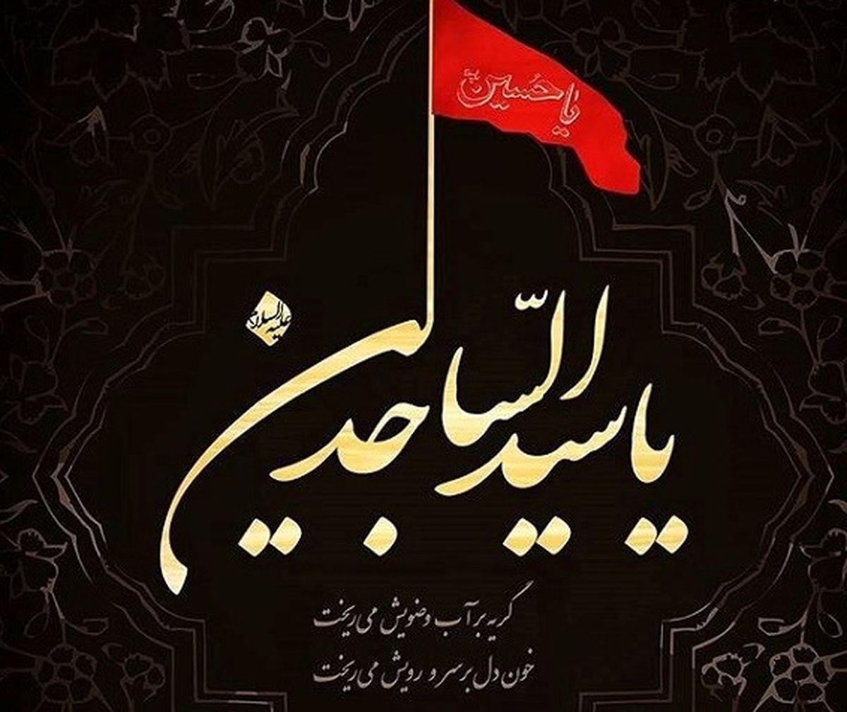 پیامک های تسلیت شهادت امام سجاد (ع) + عکس پروفایل