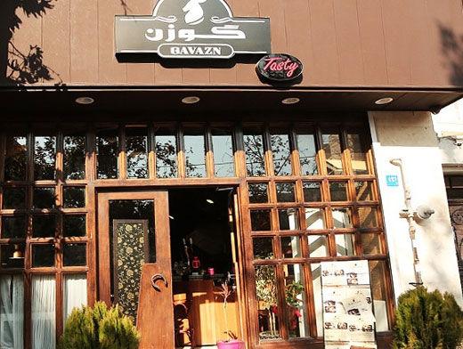 کافه رستوران گوزن بهاره رهنما