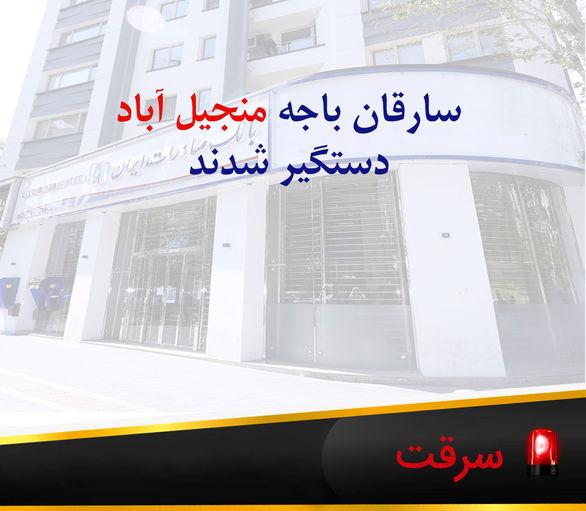سارقان باجه «منجیلآباد» بانک صادرات رباط کریم دستگیر شدند