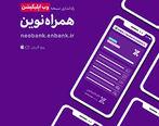 راه اندازی نسخه تحت وب اپلیکیشن «همراه نوین»