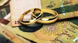 چرا بانکها در پرداخت وام 100 میلیونی ازدواج مشکل دارند؟