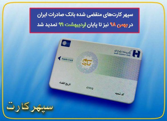 تمدید سپهرکارتهای منقضی شده بانک صادرات ایران تا پایان اردیبهشت 99