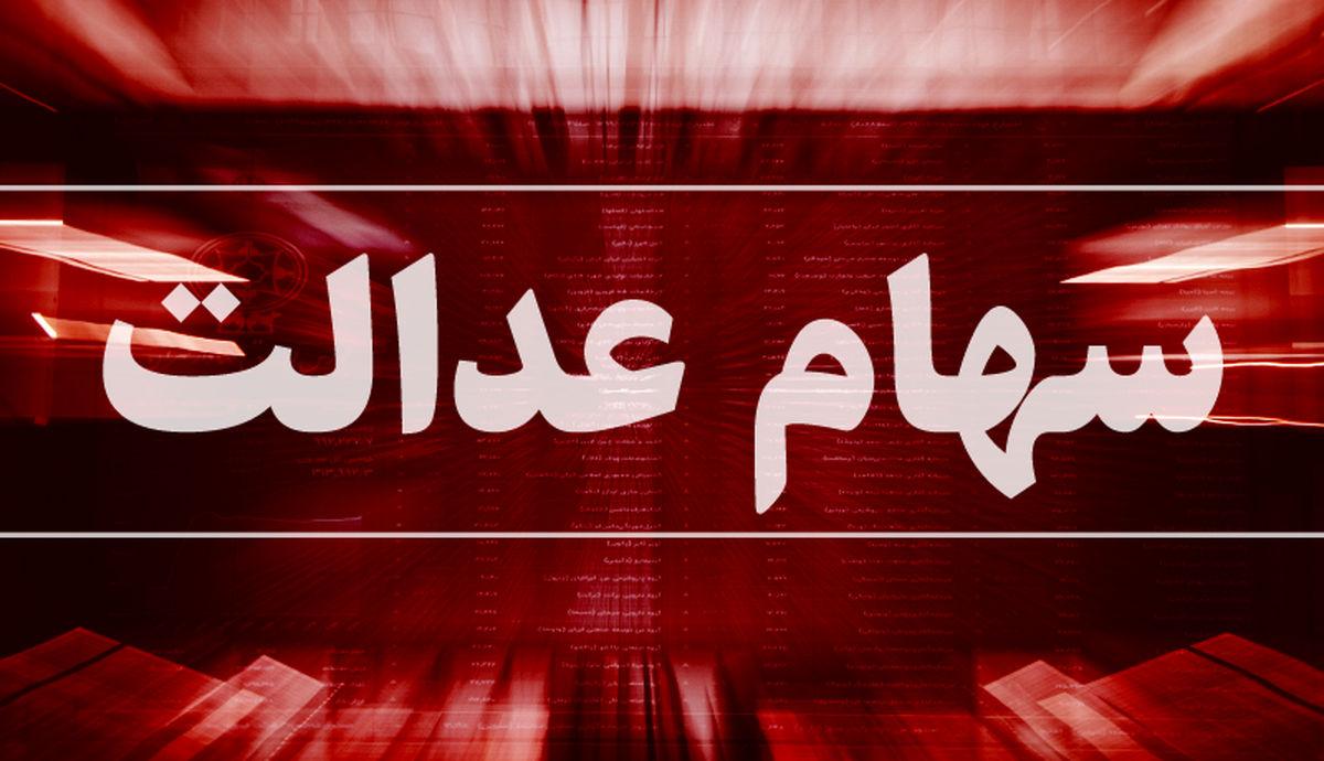 ارزش روز سهام عدالت چهارشنبه 3 دی