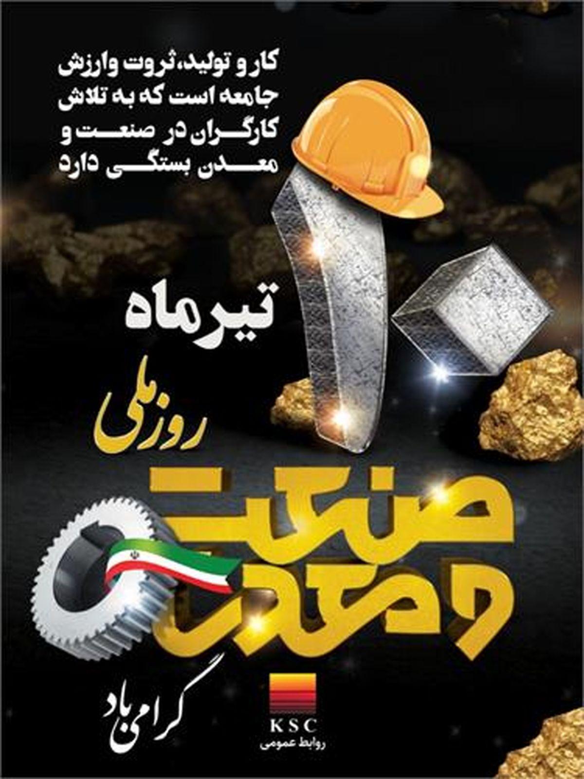 پیام مدیر عامل فولاد خوزستان به مناسبت روز صنعت و معدن