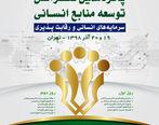 برگزاری پانزدهمین کنفرانس توسعه منابع انسانی