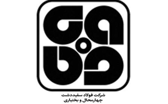 جلسه تدوین اهداف و برنامه های سال 1399 شرکت فولاد سفیددشت