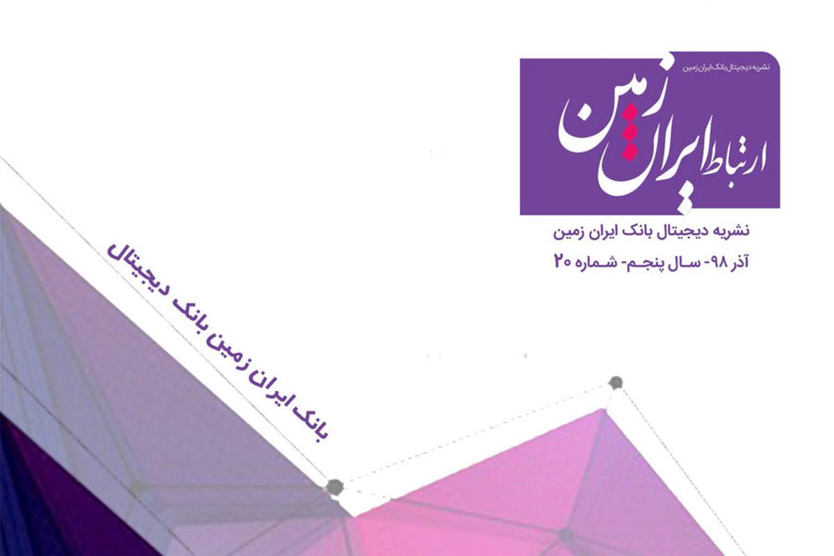 بیستمین شماره نشریه الکترونیکی ارتباط ایران زمین منتشر شد