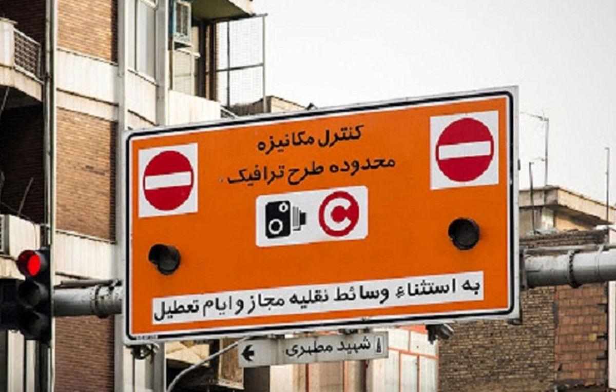 نحوه محاسبه عوارض طرح ترافیک جدید در تهران + جزئیات