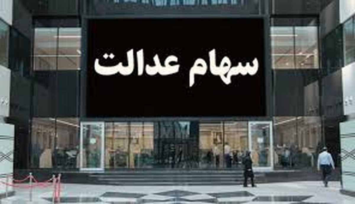 ارزش روز سهام عدالت شنبه 26 مهر