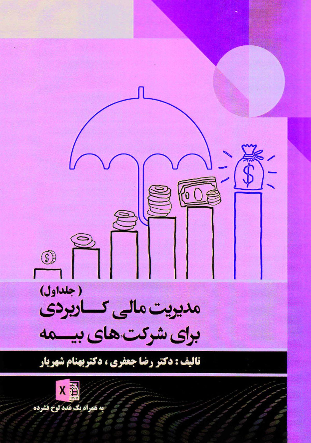 کتاب مدیریت مالی کاربردی برای شرکتهای بیمه منتشر شد