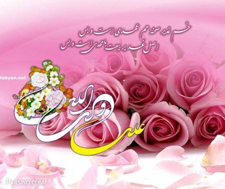 کارت پستال عید غدیر , تبریک عید غدیر , عکس پروفایل عید غدیر