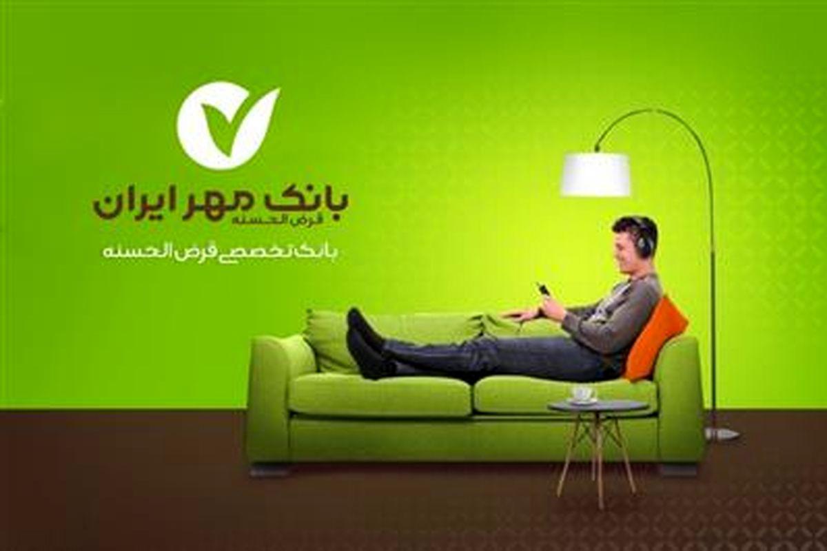 افزایش سقف انتقال وجه در اینترنتبانک و همراهبانک مهر ایران