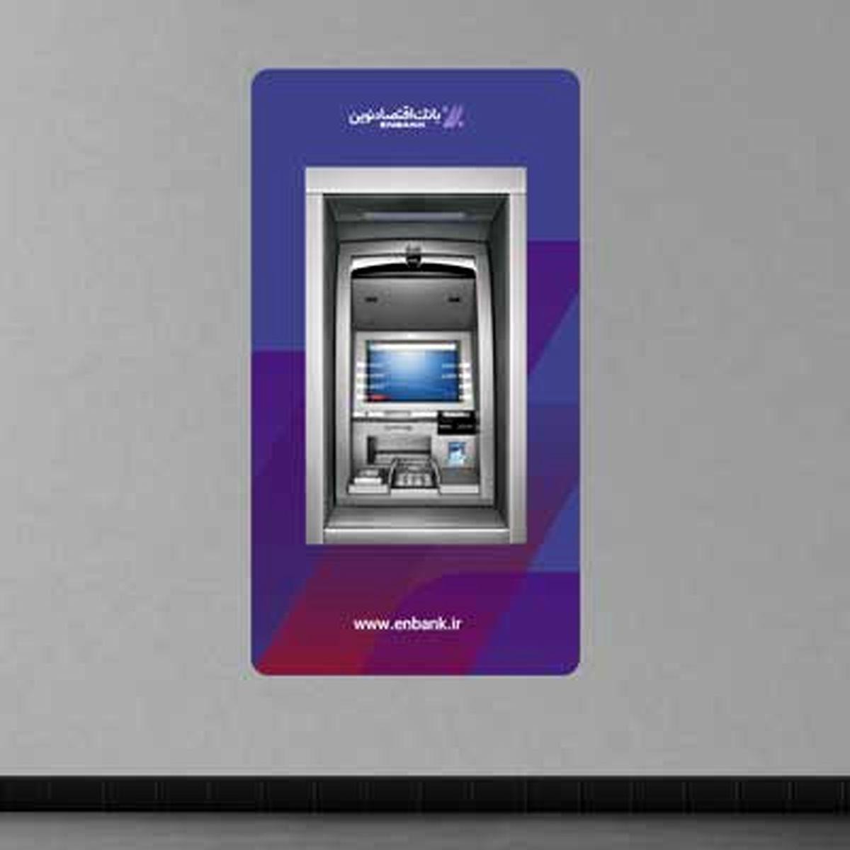 بانک اقتصادنوین 20 دستگاه خوددریافت در شعب منتخب راهاندازی کرد
