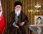 نام سال ۹۹ + متن بیانات رهبرانقلاب