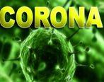 کرونا    انتقال ویروس کرونا از طریق هوا چگونه است ؟