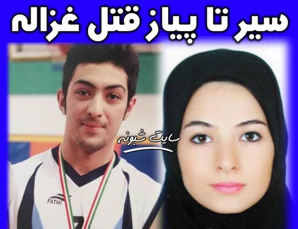 جزئیات اعدام آرمان عبدالعالی   ماجرای آَشنایی آرمان و غزاله