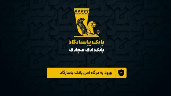 رونمایی از نسخه وب اپلیکیشن همراهبانک پاسارگاد