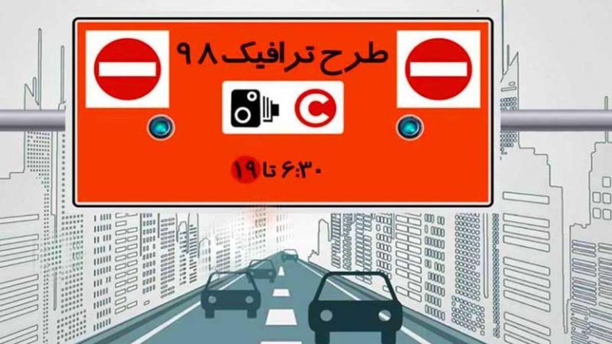 طرح ترافیک تا پایان ماه رمضان لغو شد