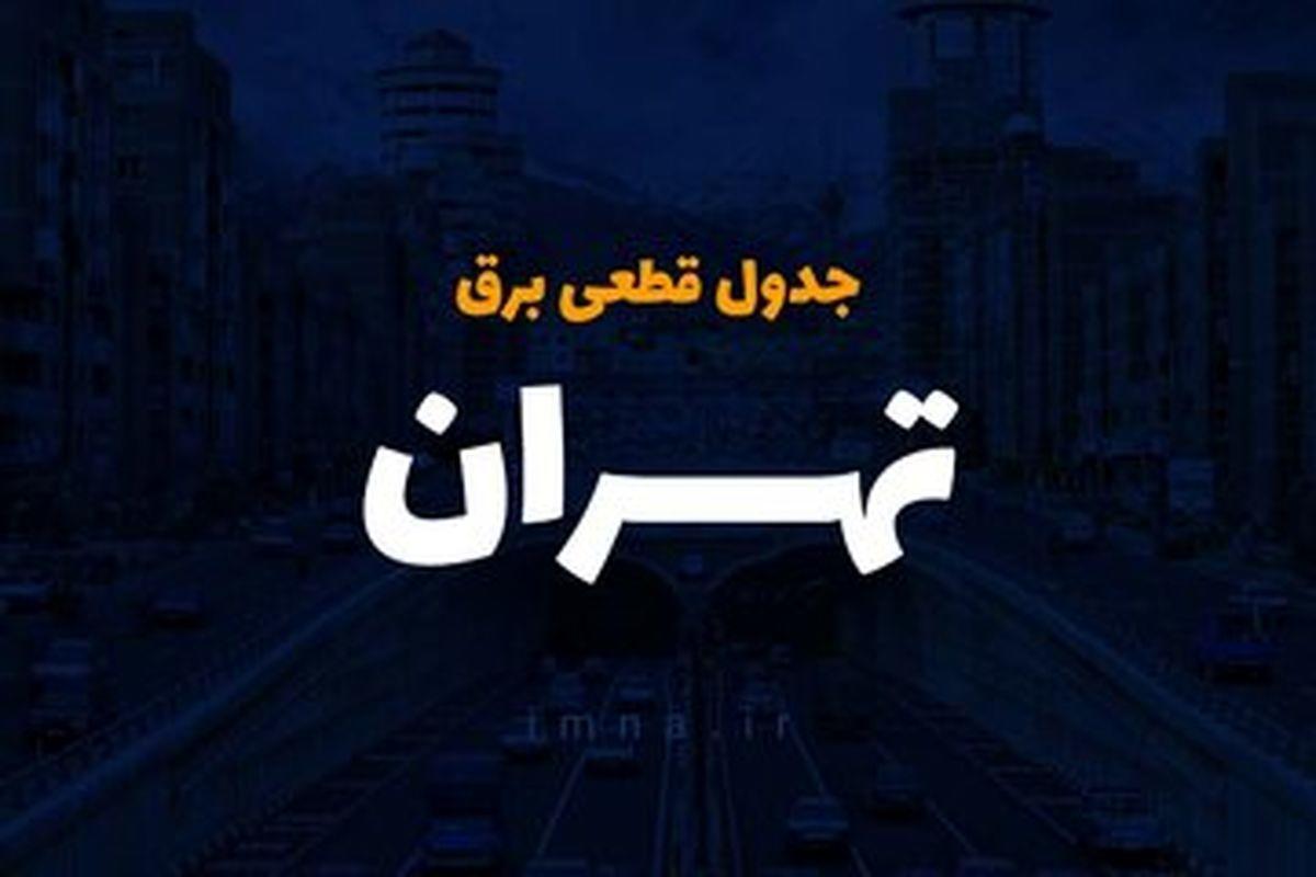 جهت مشاهده قطعی برق امروز تهران اینجا کلیک کنید