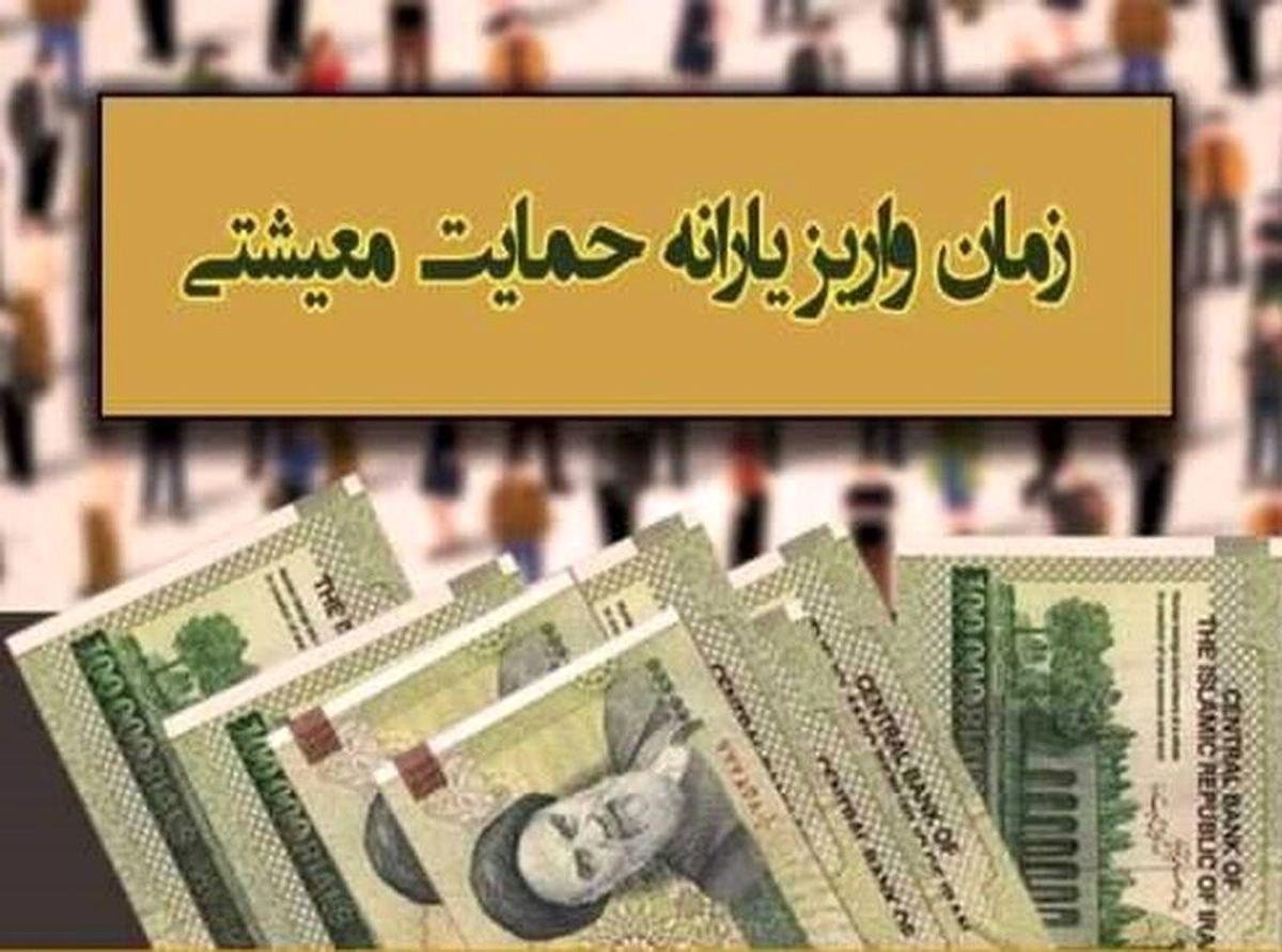 زمان واریز یارانه معیشتی خرداد ماه اعلام شد + مبلغ