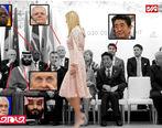 پرت کردن حواس رهبران جهان به سبک دختر ترامپ + عکس