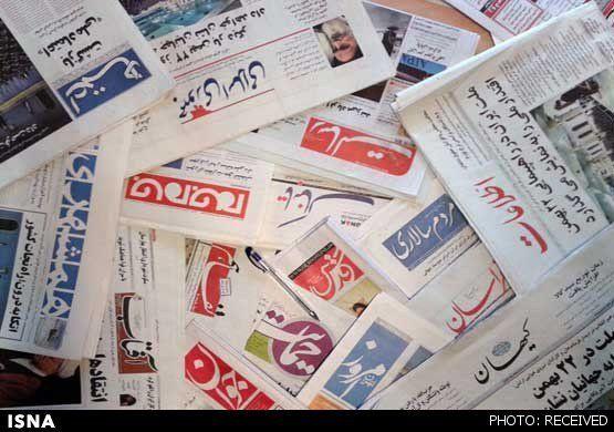 صفحه نخست روزنامههای دوشنبه