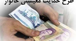 دریافتکنندگان یارانه حمایت معیشتی افزایش مییابد