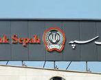 اعلام آدرس اینترنتی بانک سپه برای مراجعه غیر حضوری مشمولین استمهال سه ماهه