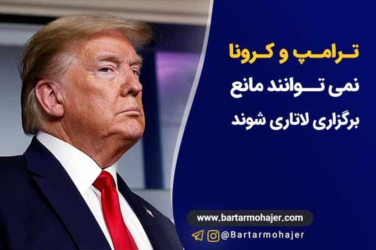 نه ترامپ و نه کرونا جلودار برگزاری لاتاری 2022 نیستند!!