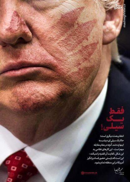 جای انگشت شما روی صورت ترامپ + عکس