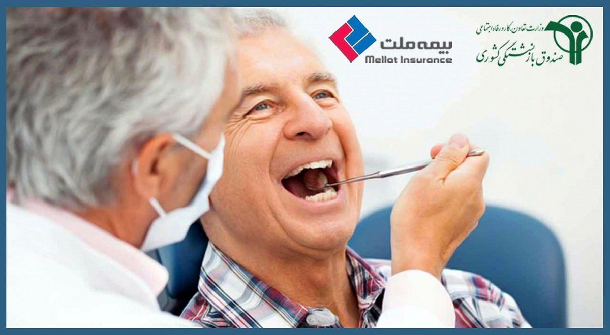 قابلیت استفاده از تسهیلات دندانپزشکی بازنشستگان کشوری در تمام مراکز استان های کشور