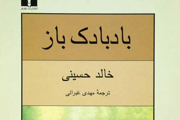 بادبادک باز به چاپ پانزدهم رسید