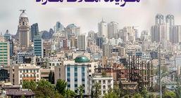 فروش املاک و مستغلات بانک ایرانزمین