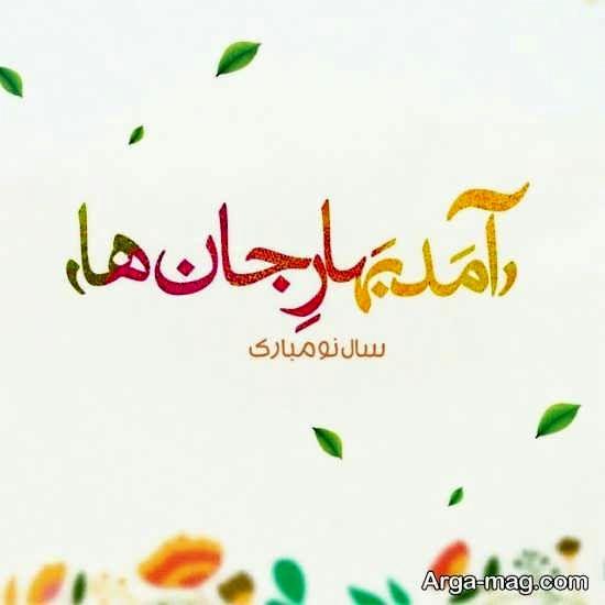 عکس نوشته زیبا و باحال تبریک عید نوروز