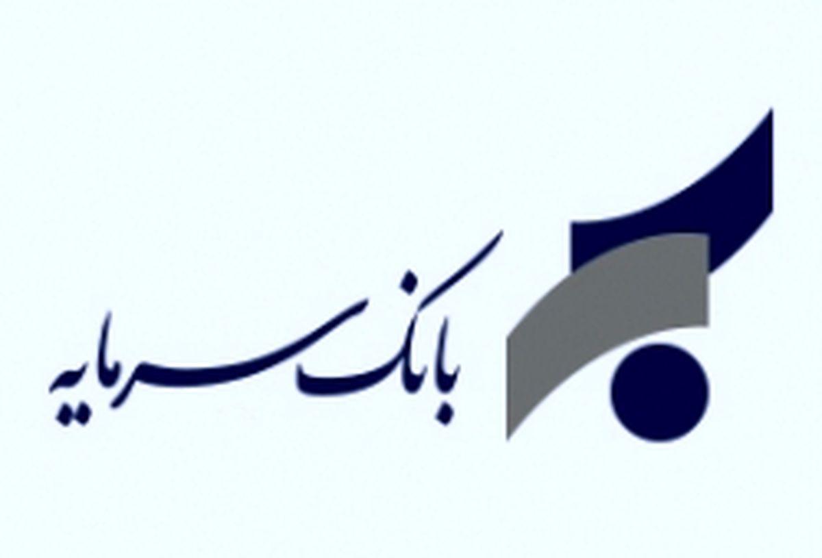 اطلاعیه بانک سرمایه در خصوص ساعت کار شعب استان های لرستان و خوزستان