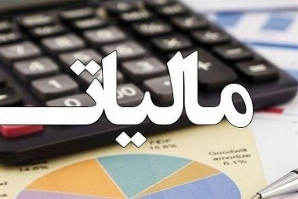 پایان مهر، مهلت بخشودگی صددرصدی جرائم مالیاتی