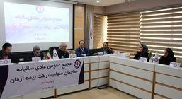 مجمع عمومی عادی سالیانه نوبت دوم شرکت بیمه آرمان برگزار شد