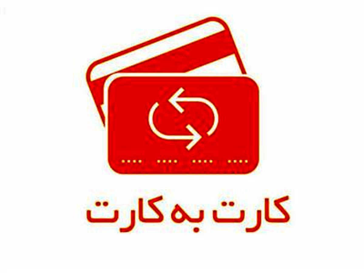افزایش سقف کارت به کارت و تغییر تاریخ انقضای کارتهای بانک مهر ایران