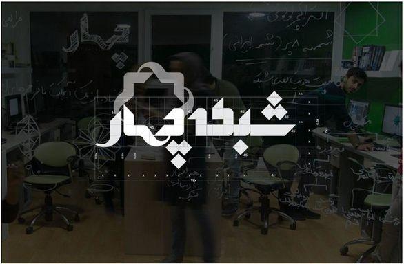 پخش زنده جشنواره فجر از شبکه چهار سیما
