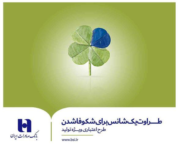صنعت فولاد با طرح «طراوت» بانک صادرات ایران توسعه مییابد